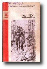 Вячеслав кондратьев в повести  сашка показывает нам солдата честного, отзывчивого, человечного